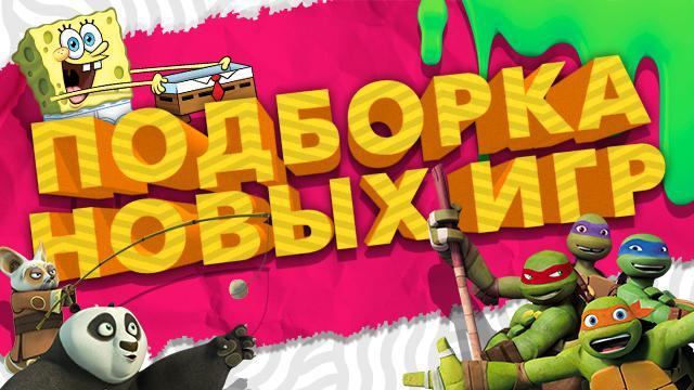 Игры для детей Губка Боб