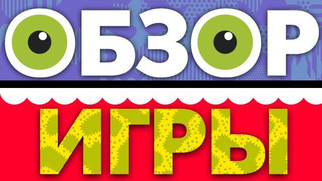 Игра Губка Боб — Карнавал