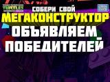 """Итоги акции """"Мегаконструктор"""""""