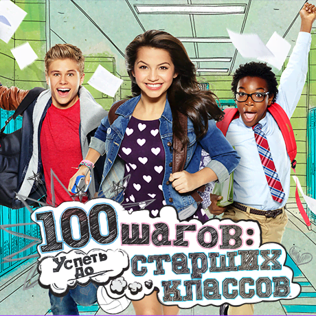 100 шагов: успеть до старших классов (12+)