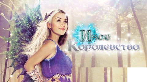 смотреть иное королевство 1 сезон 1 серия на русском
