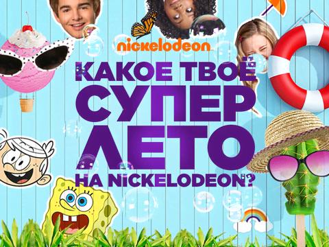 Какое твоё супер лето на Nickelodeon?