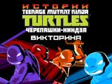 Черепашки-ниндзя: Истории - Викторина