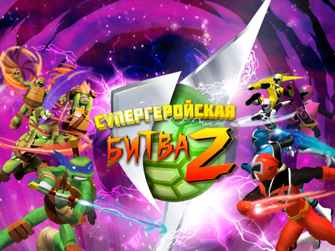 Черепашки-ниндзя против Пауэр Рэйнджерс: Супергеройская битва 2
