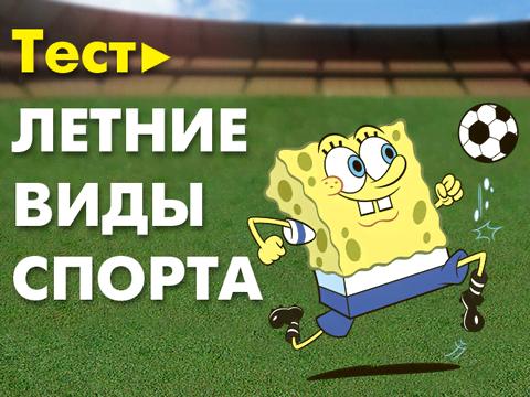 Nickelodeon: Летние виды спорта