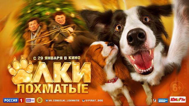 «Ёлки лохматые» - история влюбленных собак уже в кино!