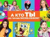 А кто ты из героев Nickelodeon?