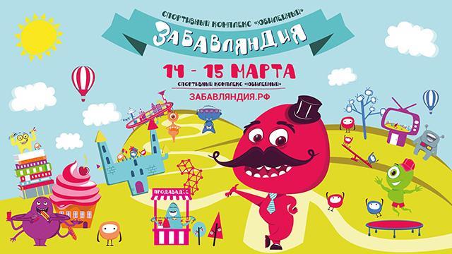 Nickelodeon и «Забавляндия» в Петербурге!