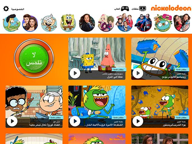 Update to Nickelodeon Play NEW App - it's Awesome!
