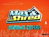 Новые серии с 3 августа! (Макс и Шред (12+))