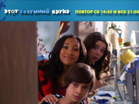 Кино на Nickelodeon (Этот безумный круиз (12+))