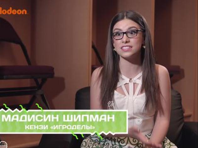 """КСА 2017 - интервью Мадисин Шипман (Кензи """"Игроделы"""")"""