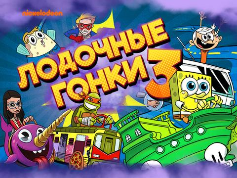 Nickelodeon: Лодочные гонки 3