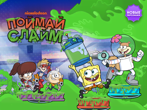 Nickelodeon: Поймай слайм