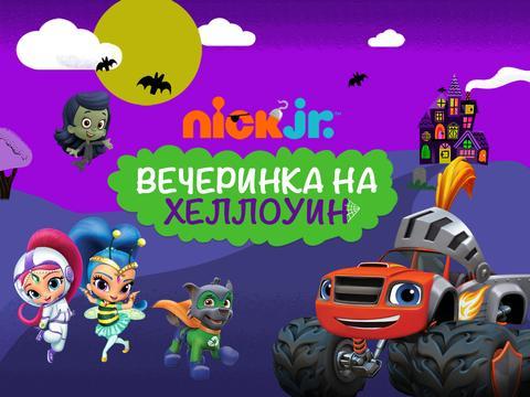 Nick Jr Вечеринка на Хеллоуин