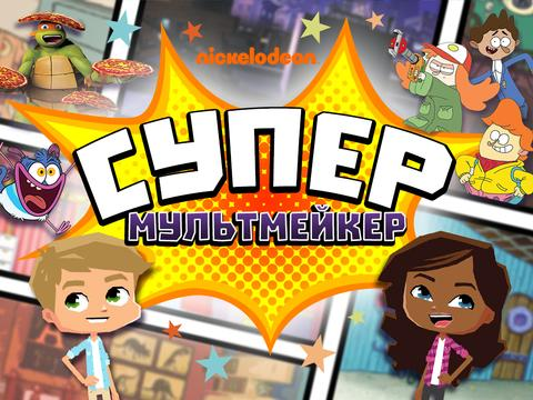 Nickelodeon Супер мультмейкер