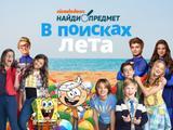 Nickelodeon: В поисках лета