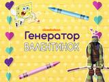 Nickelodeon: Генератор валентинок