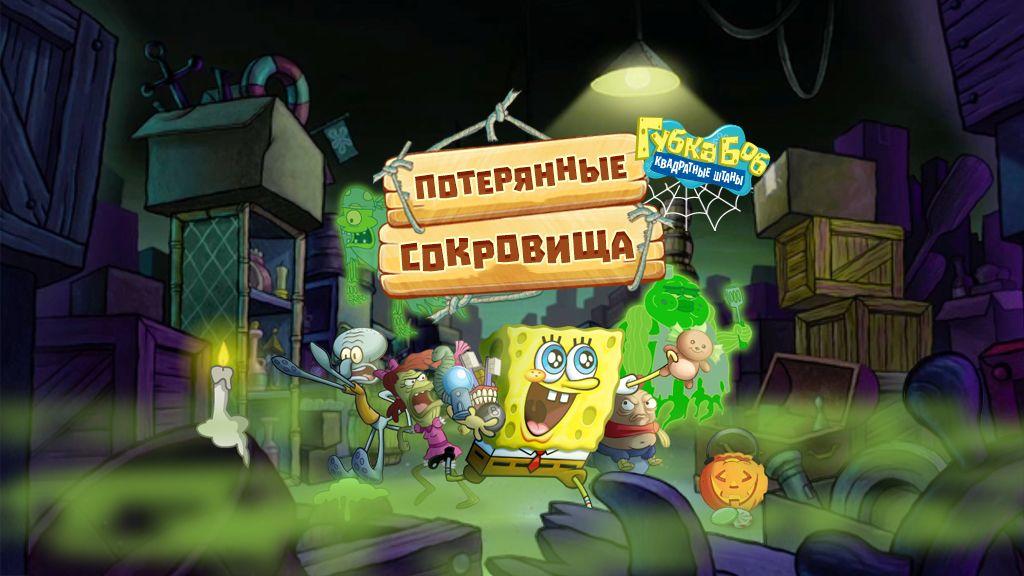 Игры потерянные сокровища губки боба игры губка боб подводное приключения