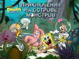 Губка Боб Квадратные Штаны: Приключения на острове монстров