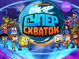 Nickelodeon: Мир Супер Схваток