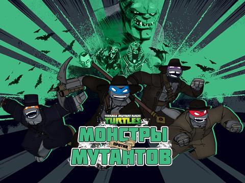Черепашки-ниндзя: Монстры против Мутантов