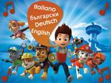 اللحن الرئيسي دورية المخلب بعدة لغات
