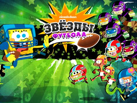 Nickelodeon: Звёзды Американского Футбола