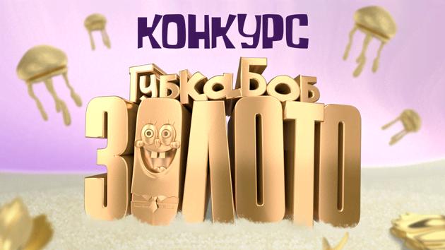 Конкурс «Праздник Золотого сердца Губки Боба»