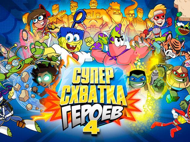 Nickelodeon: Супер схватка героев 4