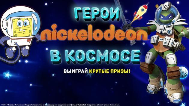 Герои Nickelodeon в космосе