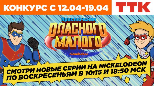 Конкурс с оператором ТТК