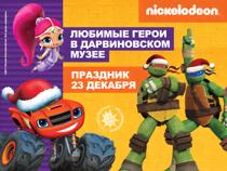 Новогодние герои Nickelodeon в Дарвиновском музее в Москве!