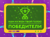 Результаты конкурса «Нам нужен твой голос 2017»