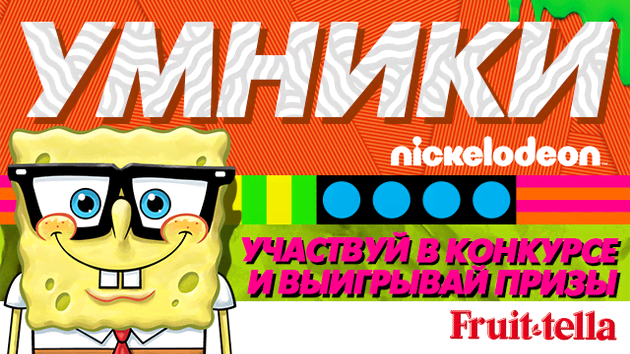 "Конкурс ""Умники Nickelodeon"""