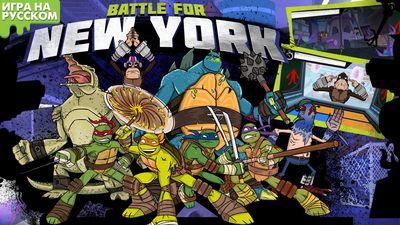 Игра Черепашки: Битва за Нью-Йорк