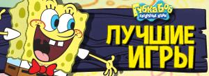 Губка Боб Лучшие игры