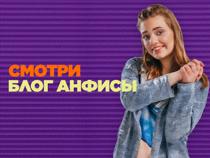 Анфиса - официальный блогер Nickelodeon Россия!