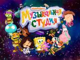 Nickelodeon: Музыкальная студия
