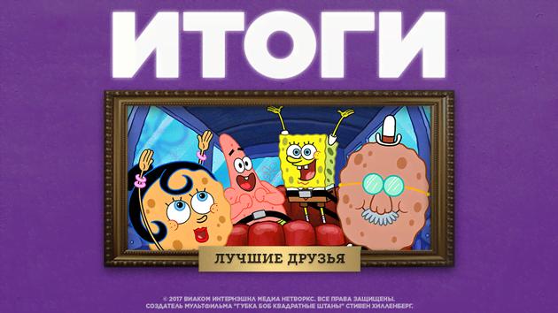 "Результаты конкурса ""Самая дружная семья"""