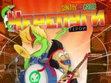 Санджей и Крейг: Черепуги-герои