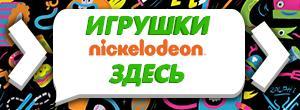 Продукция Nickelodeon здесь