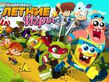 Nickelodeon: Летние игры
