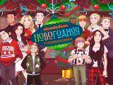 Nickelodeon: Новогодняя головоломка