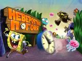 Nickelodeon: Невероятная Погоня