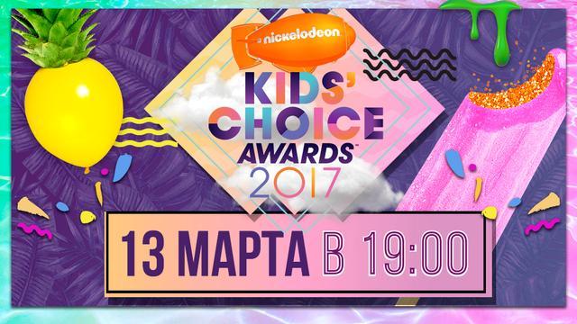 Смотри Kids' Choice Awards 2017 13 марта в 19:00!