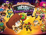 Nickelodeon: Звёзды баскетбола 2