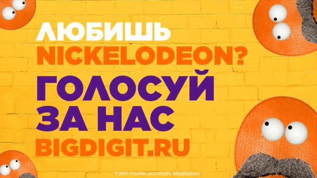 Голосуй за Nickelodeon!