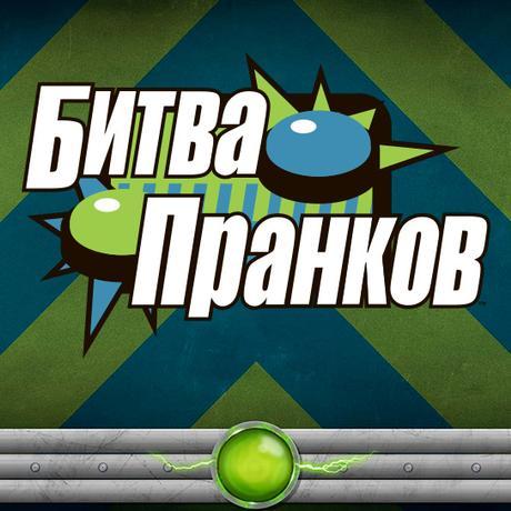 Битва Пранков (12+)