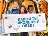 Какой ты школьный обед? (100 Шагов: Успеть До Старших Классов (12+))